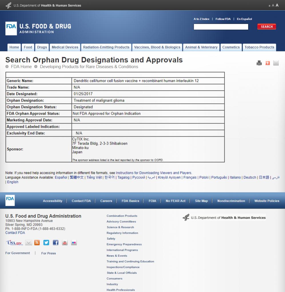 米国厚労省からのオーファンドラッグ認定のページ