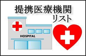 提携医療機関リスト