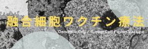 融合細胞ー サービスメニュー