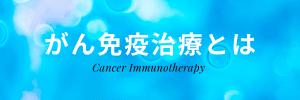 がん免疫治療とは