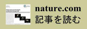 nature.com記事